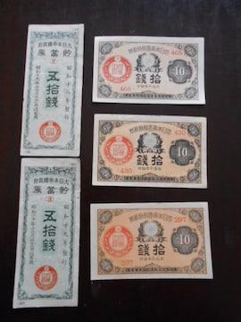 大正少額紙幣 10銭 と 貯蓄券 50銭