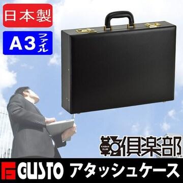 ハードアタッシュケース☆G-ガスト メンズ 48cm A3F 送料無