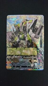 ガンバライジング★バーストライズ 2弾【LR】ゼロワン(ブレイキングマンモス)
