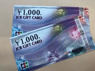 JCBギフトカード 新品 2000円