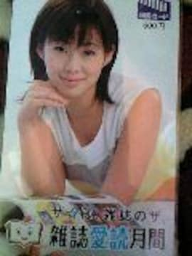 雑誌愛読月間   井上和香図書カード