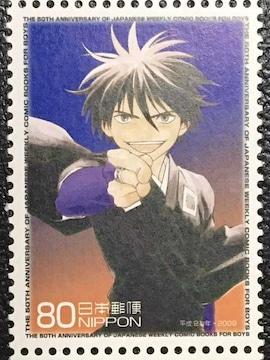 結界師 80円切手 未使用
