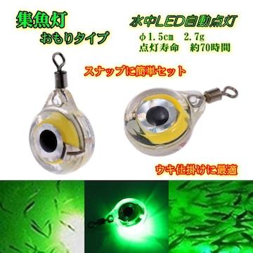 ■ミニ集魚灯■おもりタイプ /緑 ★水中LED自動点灯★
