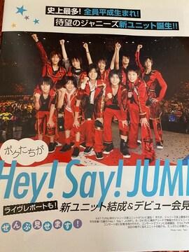 オリスタ 2007/10/15 Hey!Say!JUMP 切り抜き