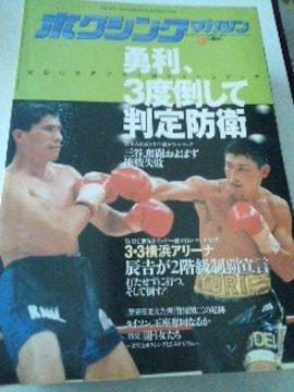 ボクシングマガジン 3 闘う女たち… No.337