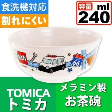TOMICAトミカ メラミン製お茶碗 240ml M320 Sk1532