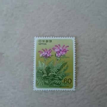記念切手 未使用 60円1枚 高山植物 花 ミヤマシオガマ