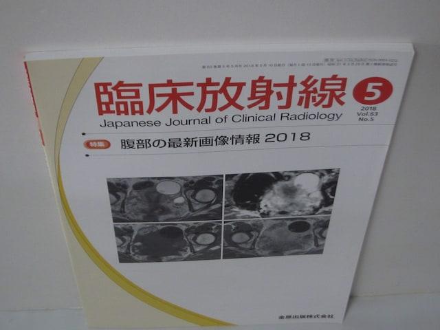臨床放射線 2018年5月号 < 本/雑誌の