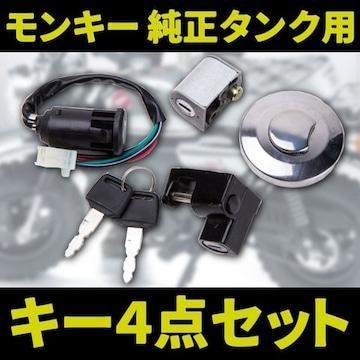 モンキー 純正タンク用 キー4点セット