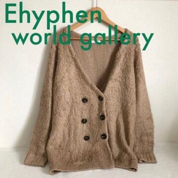 #Ehyphen world galleryプードルニットカーディガン