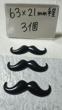 特大!ひげパーツ63×21�o程3個