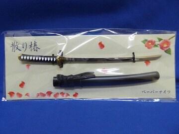レア!散り椿/ペーパーナイフ/刀/V6:岡田准一/西島秀俊/グッズ