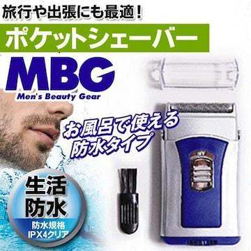 メンズシェーバー 小型 防水IPX4 電動シェーバー ポケット
