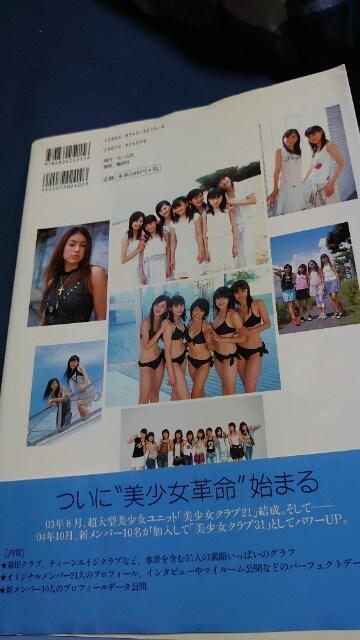 美少女クラブ31 写真集ファーストファンブック 中村静香  < タレントグッズの