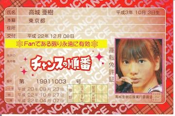 AKB48 高城亜樹 免許証カード チャンスの順番 新品