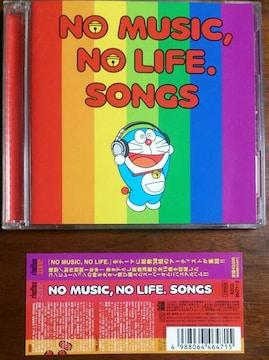 (2CD)NO MUSIC,NO LIFE,SONGS☆かりゆし58、怒髪天,モンパチ等