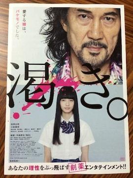 映画「渇き。」見開きチラシ10枚 小松菜奈 妻夫木聡 橋本愛