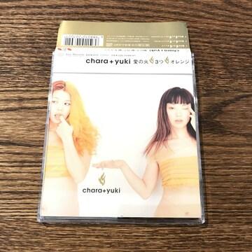 【chara + yuki】愛の火★3つ★オレンジ