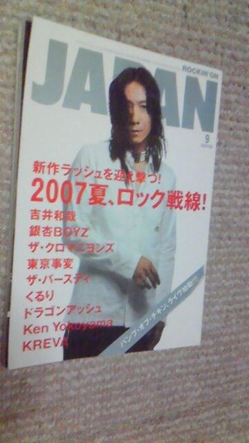 吉井和哉 表紙JAPAN  < タレントグッズの