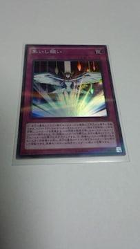 遊戯王 20AP版 集いし願い(スーパーパラ)