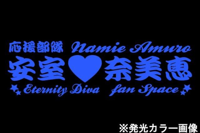 光るプレート『安室奈美恵』EL発光ブルー < タレントグッズの