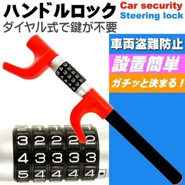 車両盗難防止ダイヤルロック式ハンドルロック赤色 as1291