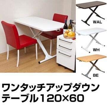 ワンタッチアップダウンテーブル 120幅 BE/WAL/WH