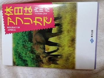 旅行エッセイ本 休日はアフリカで 内田淳 東洋出版