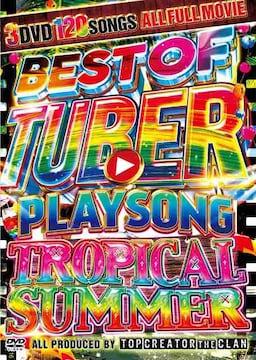 ♪送料無料♪ BEST OF TUBER PLAY SONG TROPICAL SUMMER 3枚組♪