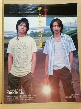 切り抜き[113]Myojo2005.8月号 Kinki Kids