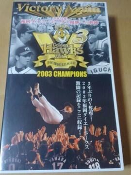 福岡ダイエーホークス 2003年Victory Again ビデオテープ