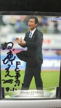 原博実 直筆サイン カード