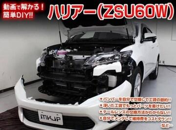 送料無料 トヨタ ハリアー ZSU60W メンテナンスDVD VOL1