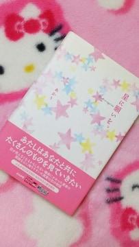 星に願いを*ケータイ小説