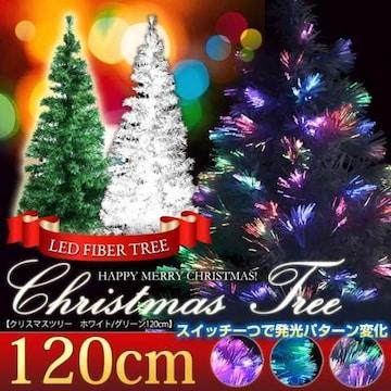 クリスマスツリー本体からの7色のグラデーション発光 新品