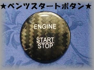 ★ベンツ用★エンジンスタートボタン★ブラック★カーボン柄