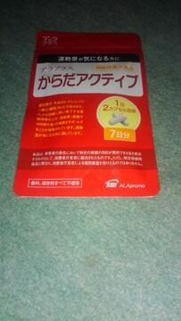 ◆アラプラス/からだアクティブ/機能性表示食品/435mg×14カプセル/
