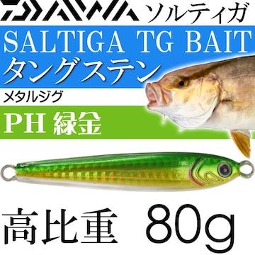 ソルティガ TGベイト タングステンジグ PH緑金 80g Ks433