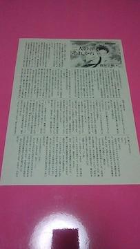 渡海奈穂 初恋の、それから コミコミスタジオ購入特典ペーパー