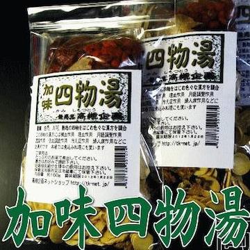 ★加味四物湯 女性におすすめの漢方茶★1パック★