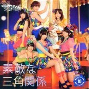 即決 一般発売ver チームサプライズ 素敵な三角関係 AKB48