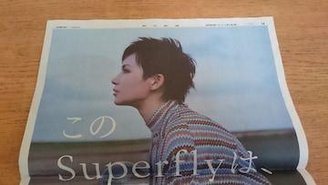 【Superfly】2020.1.1 朝日新聞
