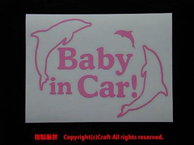 Baby in Car/ステッカー(イルカ)赤ちゃん付ライトピンク < 自動車/バイク