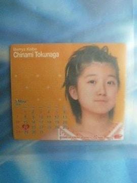はろうマグネット 2006.3.9/徳永千奈美