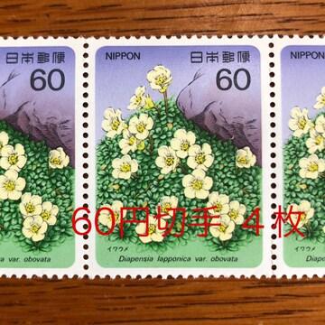 ★45送料無料記念切手240円分(60円切手)ポイント消化