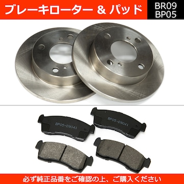 ★ブレーキローターパッド アルト ワゴンR  【BR09-BP05】