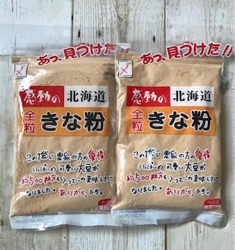 感動の北海道 中村食品 全粒 きな粉 175g 2袋 健康食品