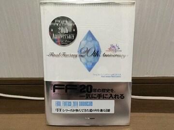 FF 20th本ファイナルファンタジーレミニセンス