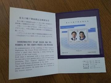 (天皇陛下)皇太子殿下ご成婚記念切手62円/平成5年