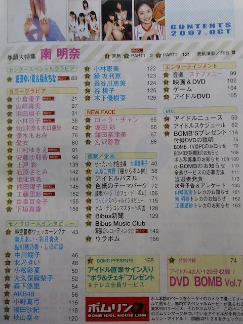 [本]ボム(2007年10月号)No.332(南明奈/石原さとみ/堀北真希) < タレントグッズの
